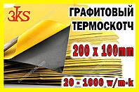 Термоскотч графитовый 1000W/mk двухсторонний 0.25mm 100 x 200 карбоновый скотч графен термопрокладка, фото 1