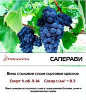 """Вино """"Саперави"""" ТМ """"Шато Грона""""  красное, сухое, 10 литров"""
