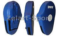 Лапа Прямая удлиненная (2шт) Кожвинил SPORTKO UR PD3-B (р-р 30x20x5см, синяя)