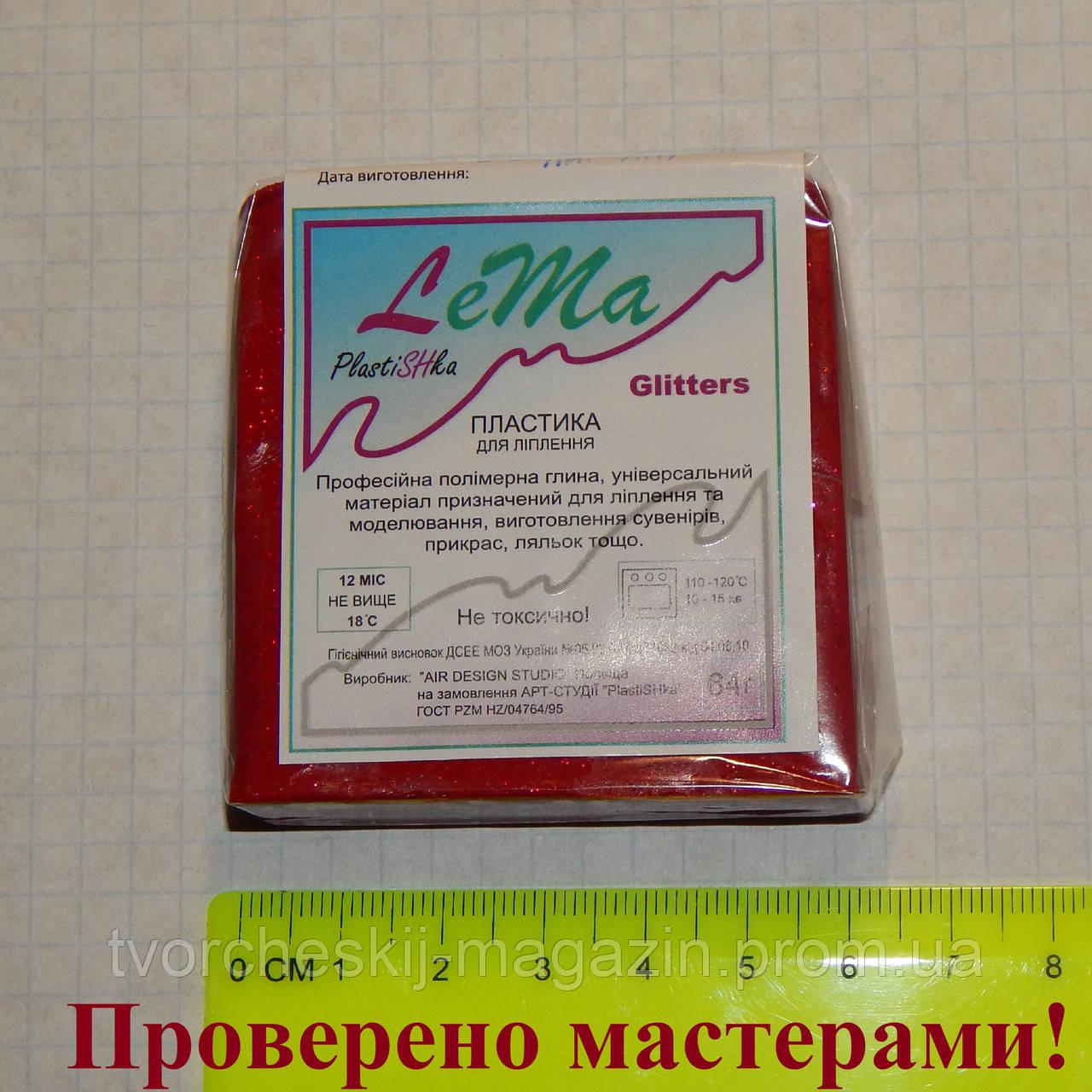 Полимерная глина LEMA Glitter (Лема глиттер), глиттер бордо, 64 г