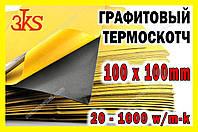 Термоскотч графитовый 1000W/mk двухсторонний 0.25mm 100 x100 карбоновый скотч графен термопрокладка