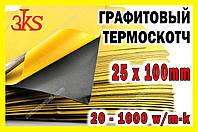 Термоскотч графитовый 1000W/mk двухсторонний 0.25mm 100 x25 карбоновый скотч графен термопрокладка