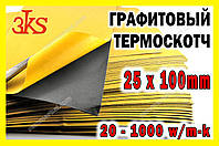 Двухсторонний графитовый термоскотч 0.25 100x25mm 1000 W/mk карбоновый скотч графен термопрокладка, фото 1