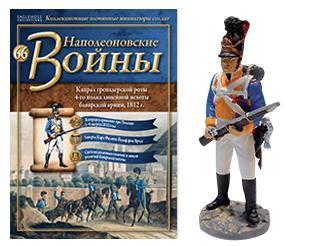 Наполеоновские войны №66