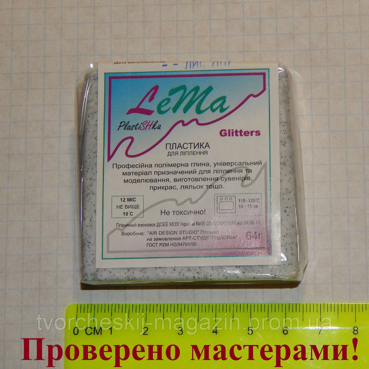 Полимерная глина LEMA Glitter (Лема глиттер), гліттер сірий камінь (серый камень), 64г