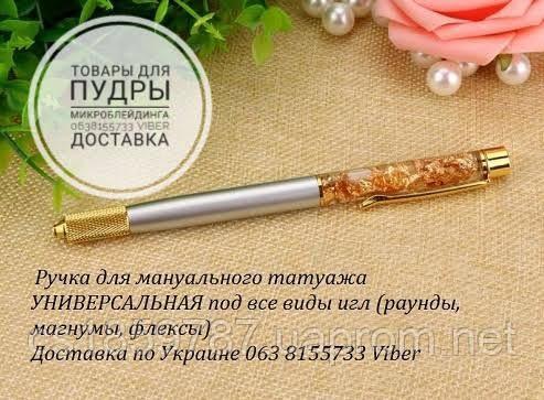 Манипулы для микроблейдинга бровей, ПУДРЫ,теневой SofTap, иглы к ним, фиксаторы.ДОСТАВКА - Студия современного татуажа и микроблейдинга Расходные материалы для микроблейдинга в Киеве