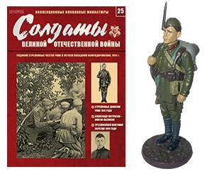Солдаты Великой Отечественной войны №25