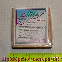 Полимерная глина LEMAGlitter (Лема глиттер), гліттер бежевий камінь (бежевый камень), 64г