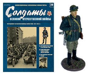 Солдаты Великой Отечественной войны №26