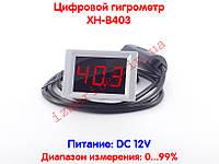 Цифровой гигрометр XH-B403, фото 1