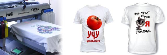 печать на футболках термопереносом, футболки с печатью термотрансфер