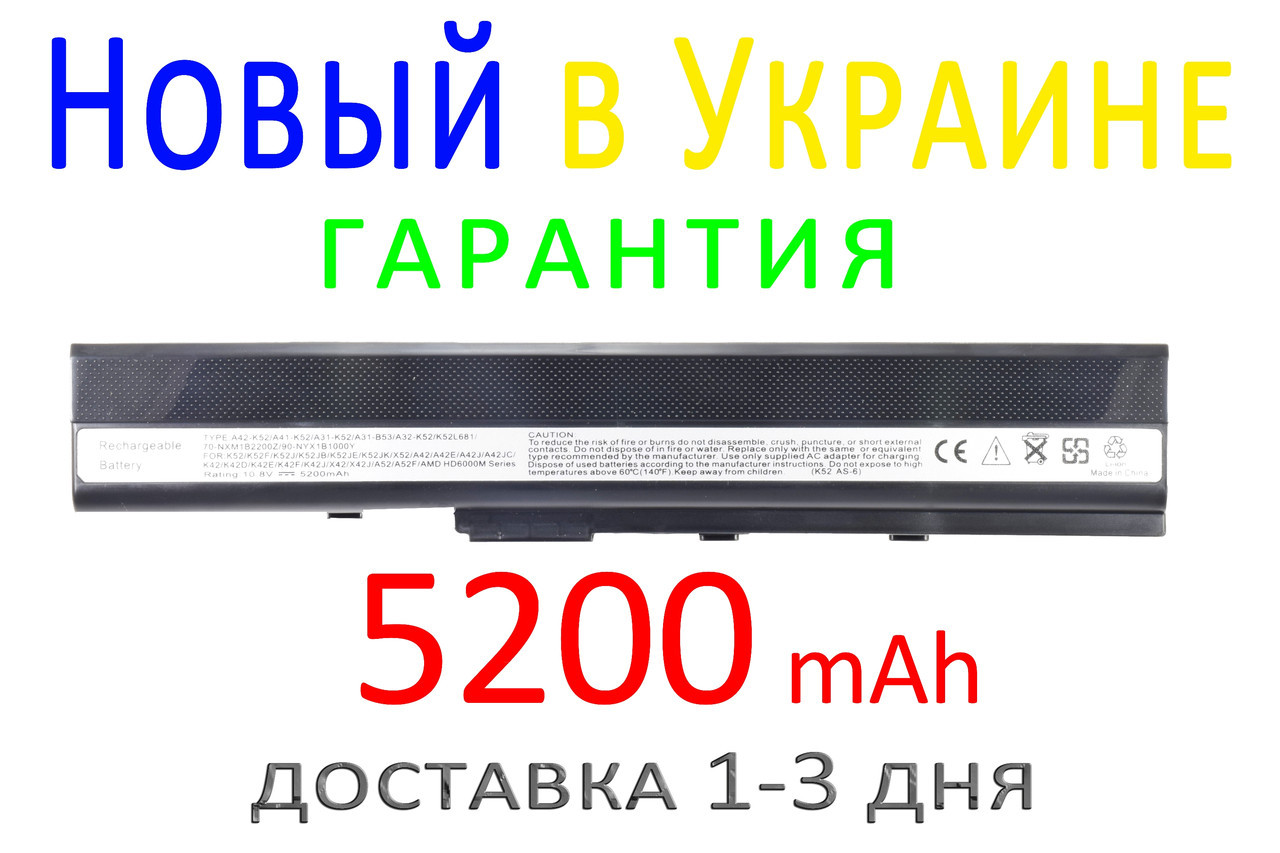 Аккумулятор батарея Asus A52JR