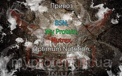 Поступление: BSN, My Protein, Nutrex, Optimum Nutrition.