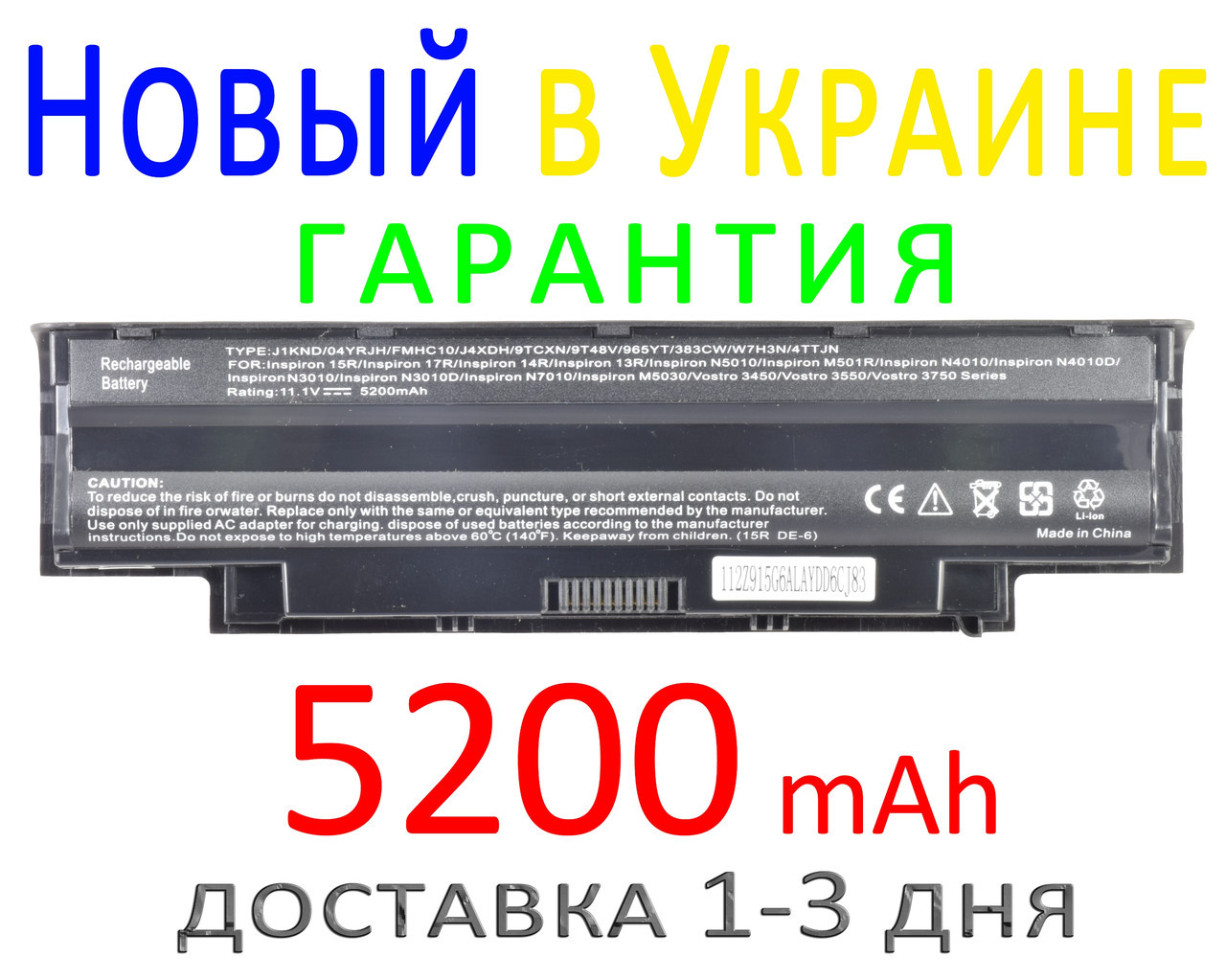 Аккумулятор батарея DELL Inspiron 15RN-5882DBK