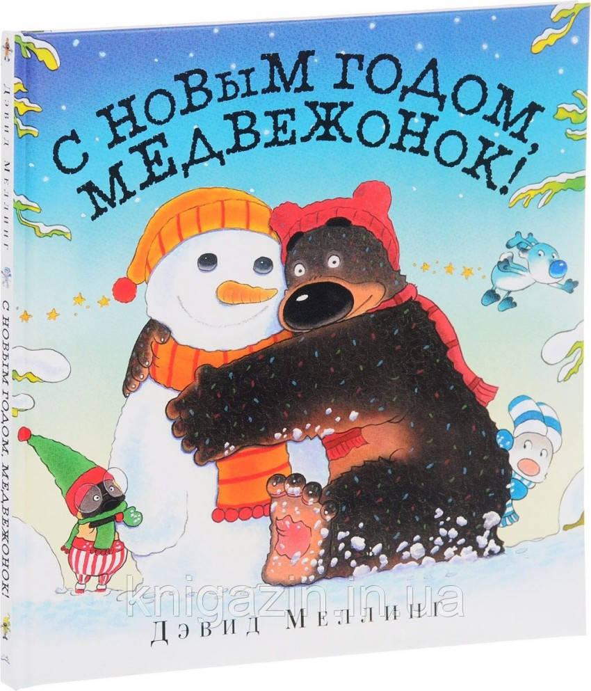 Меллинг Дэвид: С Новым годом, медвежонок!
