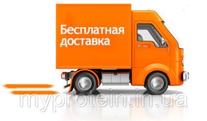 Бесплатная доставка заказов от 11 000 грн.