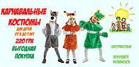 Новые серии карнавальных костюмов 2017-2018 от УКРТРИКОТАЖ!
