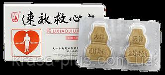 Быстродействующее сердце - Таблетки Сусяоцзюсивань Suxiaojiuxinwan