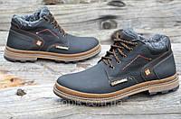 Мужские зимние ботинки, полуботинки натуральная кожа, мех набивная шерсть черные (Код: Ш928а) Мужской, 45