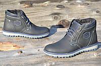 Мужские зимние ботинки, полуботинки темно синие натуральная кожа прошиты Харьков (Код: Ш940а)