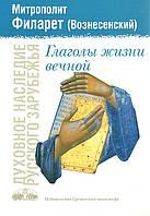 Глаголы жизни вечной. Митрополит Филарет (Вознесенский)