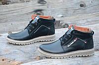 Удобные зимние мужские полуботинки ботинки черные натуральная кожа, мех, шерсть молодежные (Код: Ш961а)