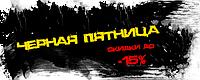 АКЦИИ, СКИДКИ МАГАЗИНА