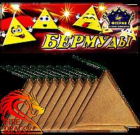 Петарды БЕРМУДЫ BD-1 в упаковке 10 штук