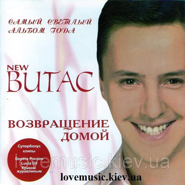 Музичний сд диск ВІТАС Повернення додому (2006) (audio cd)