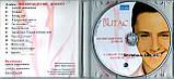 Музичний сд диск ВІТАС Повернення додому (2006) (audio cd), фото 2