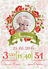 Метрика постер с фотографией для девочки (укр/рус/en)  Нежность