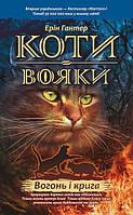 Коти-вояки. Вогонь і крига! Книга 2. Гантер Ерін