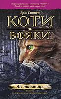 Коти-вояки. Ліс таємниць. Книга 3. Гантер Ерін
