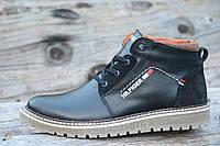 Удобные зимние мужские полуботинки ботинки черные натуральная кожа, мех, шерсть молодежные (Код: Т961)