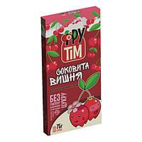 Конфеты натуральные Фрутим яблочно-вишневые, 75 г  ТМ: Фрутим
