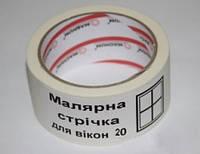 Скотч малярный бумажный (20 м) МР1
