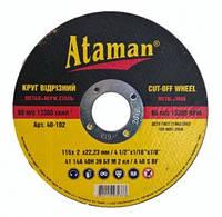 Отрезной круг по металлу Ataman 115222