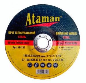 Зачистной круг по металлу Ataman 150622 тип 1