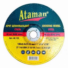 Зачистной круг по металлу Ataman 180622 тип 1