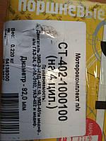 Кольца поршневые 92,0 М/К ГАЗ 2410,3302 (пр-во СТАПРИ)