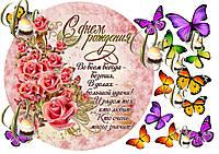 Печать вафельной (рисовой) или сахарной картинки Цветы на торт девушке, женщине