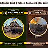 Гібридна війна в Україні XXI сторіччя. Комплект з двох книг