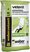 Шпаклевка Vetonit LR+ финишная 20кг (Ветонит ЛР+)