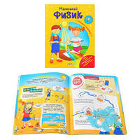 Книжка 978-5-490-00029-7  Маленький физик,миллион открытий,светящ фигурки,в кульке,27-21см
