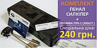 КОМПЛЕКТ: пенал СИЛКИПЕР+300 шт.ПРК-1, акционный товар