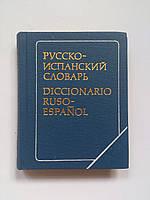 Русско-испанский словарь (9000 слов)