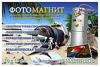 Магнитный винил 10 х 15 Фото магнит
