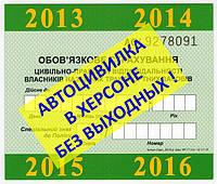 АВТОЦИВИЛКА, Медицинская Страховка, Страхование Недвижимости !!!