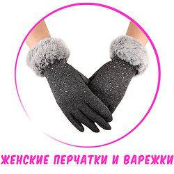 Перчатки и Варежки Женские