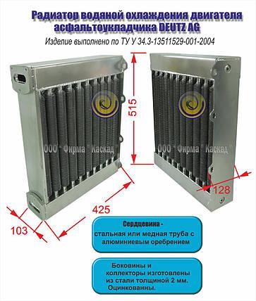 Радиатор водяной для двигателя DEUTZ AG асфальтоукладчика, фото 2